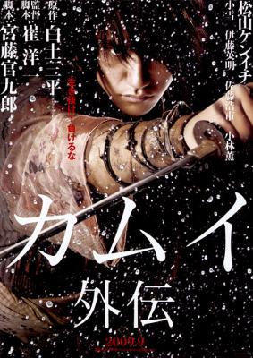 Kamui The Lone Ninja คามุย ยอดนินจา (2009)