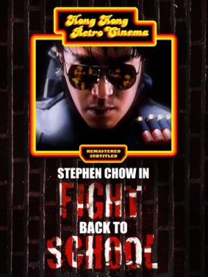 Fight Back to School 1 คนเล็กนักเรียนโต ภาค1 (1991)