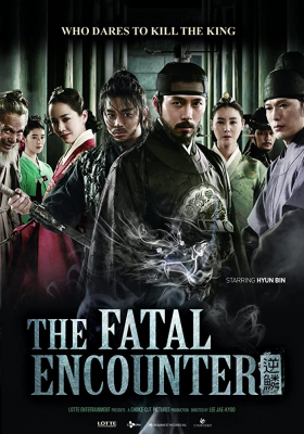 The Fatal Encounter พลิกแผนฆ่า โค่นบัลลังก์ (2014)
