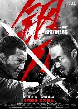 Brothers พี่น้อง (2017)