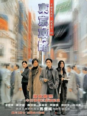 Tokyo Raiders พยัคฆ์สำอางค์ ผ่าโตเกียว (2000)