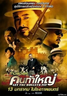 Let the Bullets Fly คนท้าใหญ่ (2010)