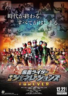 Kamen Rider Heisei Generations FOREVER รวมพลังมาสค์ไรเดอร์ ฟอร์เอเวอร์ (2018)
