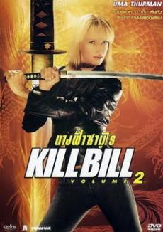 Kill Bill: Vol. 2 นางฟ้าซามูไร 2 (2004)