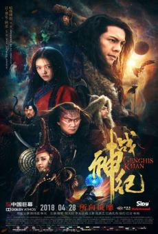 Genghis Khan เจงกิสข่าน (2018)
