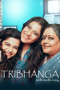 Tribhanga - Tedhi Medhi Crazy สวยสามส่วน (2012)
