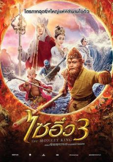 The Monkey King 3: Kingdom of Women ไซอิ๋ว ภาค3: ตอนศึกราชาวานรตะลุยเมืองแม่ม่าย (2018)