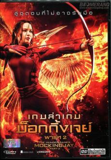 The Hunger Games 3: Mockingjay Part 2 เกมล่าเกม 3: ม็อกกิ้งเจย์ พาร์ท2 (2015)