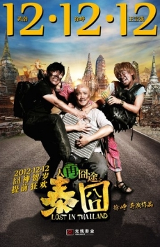 Lost in Thailand แก๊งม่วนป่วนไทยแลนด์ (2012)