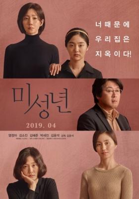 Another Child (2019) ซับไทย