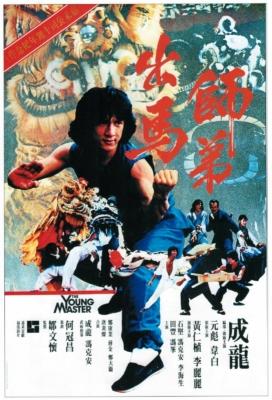 The Young Master ไอ้มังกรหมัดสิงห์โต (1980)