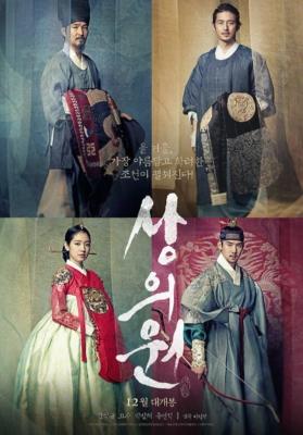 The Royal Tailor บันทึกลับช่างอาภรณ์แห่งโชซอน (2014)