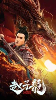God of War: Zhao Zilong จูล่ง วีรบุรุษเจ้าสงคราม (2020)
