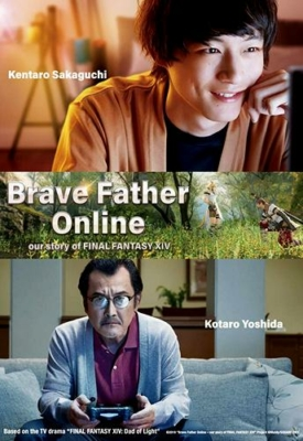 Brave Father Online: Our Story of Final Fantasy XIV คุณพ่อนักรบแห่งแสง (2019)