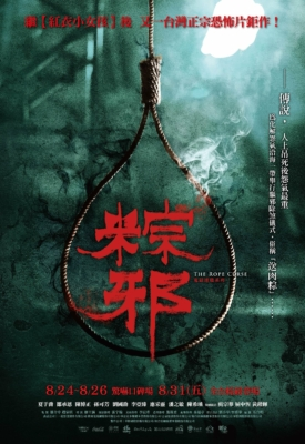 The Rope Curse เชือกอาถรรพ์ (2018)