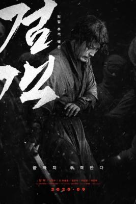 The Swordsman จอมดาบคืนยุทธ จงคืนลูกข้ามา (2020) ซับไทย