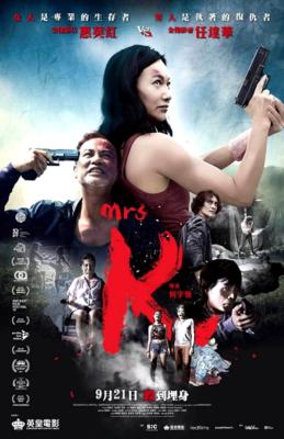 Mrs K ฉัน ชื่อ เค (2016)