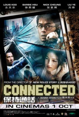 Connected โฟนอินมรณะ (2008)
