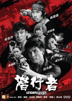 Undercover Punch and Gun ทลายแผนอาชญากรรมระห่ำโลก (2019)