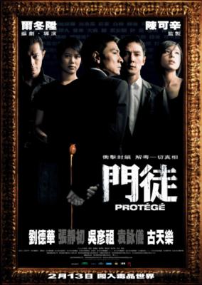 Protege เกมคน เหนือคม (2007)