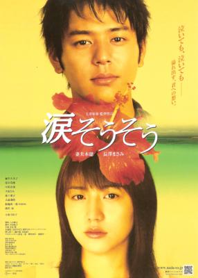Nada Sou Sou [Tears For You] รักแรก รักเดียว รักเธอ (2006)