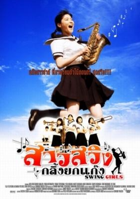 Swing Girls สาวสวิง กลิ้งยกแก๊งค์ (2004)