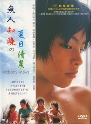 Nobody Knows อาคิระ แด่หัวใจที่โลกไม่เคยรู้ (2004)