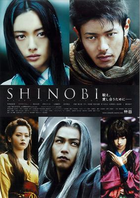Shinobi: Heart Under Blade นินจาดวงตาสยบมาร (2005)