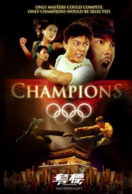 Champion แชมเปี้ยน ศึกชิงจ้าวยอดยุทธ (2008)