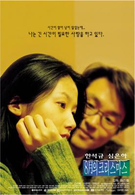 Christmas in August ห่มรักเธอด้วยใจฉัน (1998)