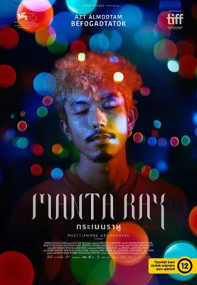 กระเบนราหู Manta Ray (2018)