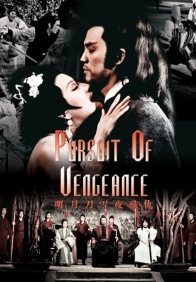 Pursuit of Vengeance จอมดาบหิมะแดง (1977)