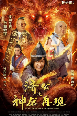 The Incredible Monk 3 จี้กง คนบ้าหลวงจีนบ๊องส์ ภาค 3 (2019)