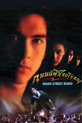 ถนนนี้หัวใจข้าจอง Mean Street Blue (1997)