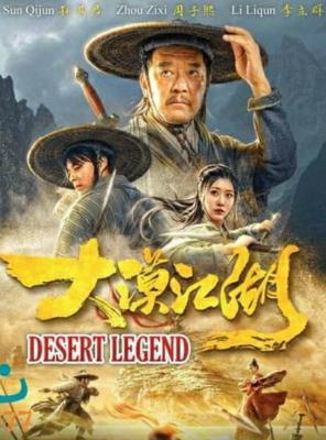 Desert Legend ตำนานทะเลทราย (2020)