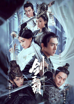 Sword Dynasty: Fantasy Masterwork กระบี่เจ้าบัลลังก์ ตอน วิชากระบี่ลับกูชาน (2020)