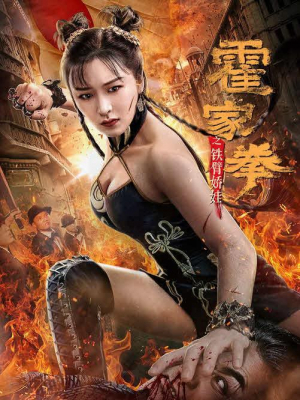 Huo Jiaquan: Girl With Iron Arms (2020)