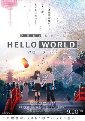 Hello World เธอ ฉัน โลก เรา (2019)