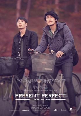 แค่นี้...ก็ดีแล้ว Present Perfect (2017)