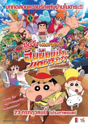 Crayon Shin-chan: Honeymoon Hurricane - The Lost Hiroshi ชินจัง เดอะมูฟวี่ ตอน ฮันนีมูนป่วนแดนจิงโจ้ ตามหาคุณพ่อสุดขอบฟ้า (2019)