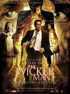 The Wicker Man สาปอาถรรพณ์ล่าสุดโลก (2006)