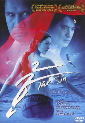 ชู้ The Sin (2004)