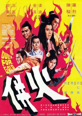 Duel for Gold ร้อยเหี้ยม (1971)