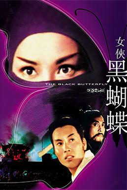 The Black Butterfly นางพญาผีเสื้อดำ (1968)