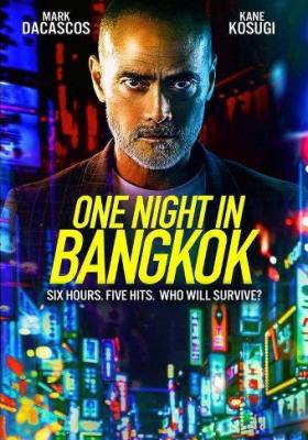 One Night in Bangkok หนึ่งคืนในกรุงเทพ (2020)