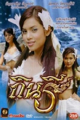 กินรี kinnari 2003