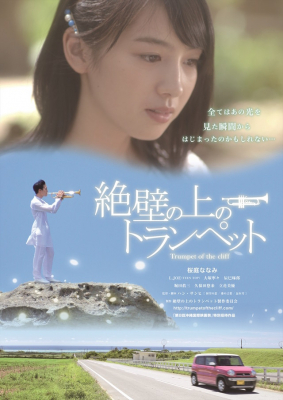 Trumpet of the Cliff ดนตรีรักสื่อหัวใจ (2016)