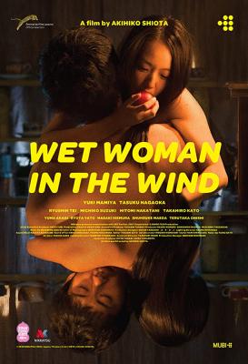 Wet Woman in the Wind ผู้หญิงในสายลม (2016)