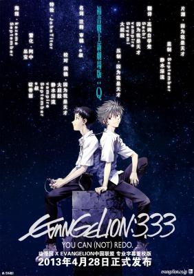 Evangelion: 3.33 You Can (Not) Redo (Evangelion Shin Gekijôban: Kyu) อีวานเกเลี่ยน 3.33 (2012)