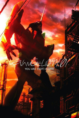 Evangelion 1.11: You Are (Not) Alone อีวานเกเลี่ยน 1.11 กำเนิดใหม่วันพิพากษา (2007)